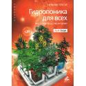 """Книга """"Гидропоника для всех""""  Уильям Тексье, фото 1"""